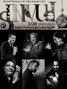 sinvuelo,リサイタル,今枝友加,flamenco