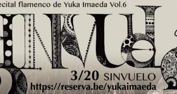 SINVUELO,今枝友加,リサイタル,フラメンコ,flamenco,