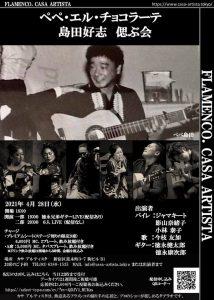 casa-artista,LIVE,yuka imaeda,